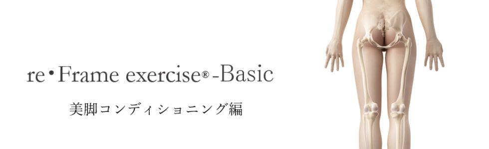 4/27(火)rfe-Basic 美脚コンディショニング