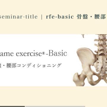 1/19(火)rfe-骨盤・腰部コンディショニングBasic