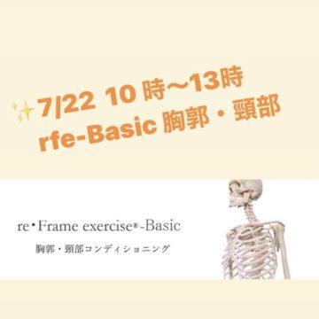 終了:7/22 rfe- Basic 胸郭・頸部コンディショニングin富山